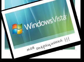 ����� ������� Windows Vista Gold photo_1.png